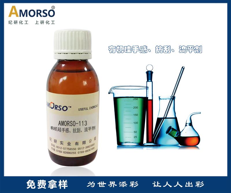 AMORSO-113